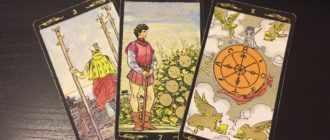 Гадание с помощью карт Таро расклад на три карты