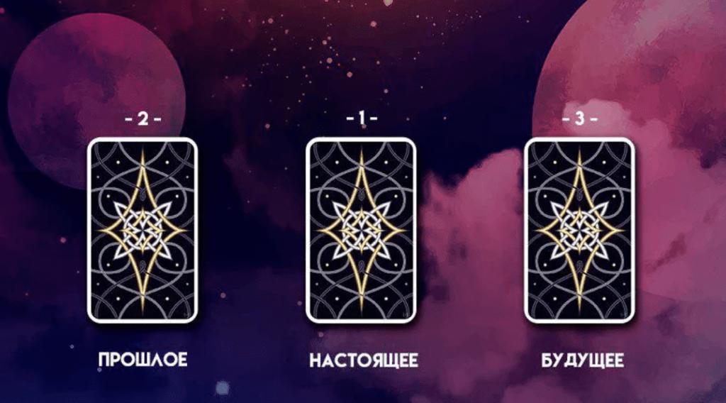 Гадание на картах таро 3 карты